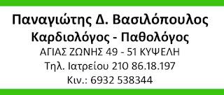 ΚΑΡΔΙΟΛΟΓΟΣ - ΠΑΘΟΛΟΓΟΣ