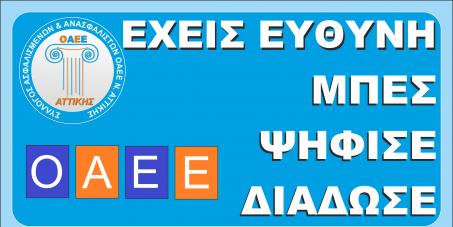 https://secure.avaaz.org/el/petition/Proedros_tis_Dimokratias_Prothypoyrgos_Proedros_tis_Voylis_STOP_ston_paralogismo_toy_OAEE_Afiste_mas_aera_na_feroyme_ANA/?abQhpjb