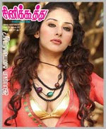 Download Cinekoothu 21-11-2012 | Free Download cinek...