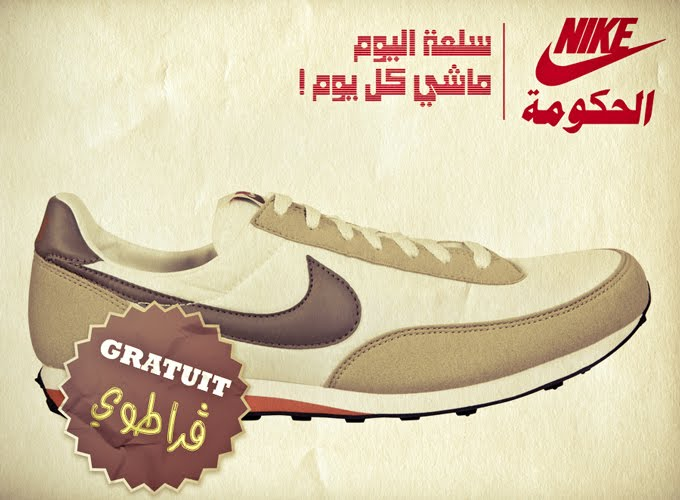 Humour et Insolites . - Page 3 Nike-houkouma2