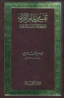 تفسير نظام القرآن وتأويل الفرقان بالفرقان - الإمام عبدالحميد الفراهي