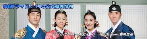 韓国ドラマ「トンイ」の公式動画情報