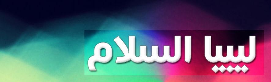ليبيا السلام