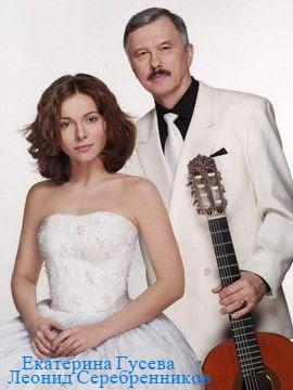 Екатерина Гусева и Леонид Серебренников