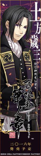 Hakuouki Shinkai Hana no Shou