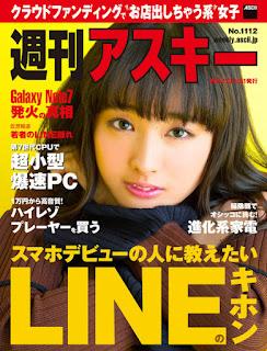 週刊アスキー No.1112  120MB