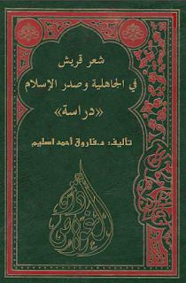 شعر قريش في الجاهلية وصدر الإسلام