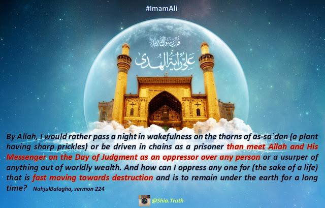 Shia Truth: Hadith of Imam Ali (NahjulBalagha) about world, oppression and day of Judgment - حدیث از امام علی نهج البلاغه Shia