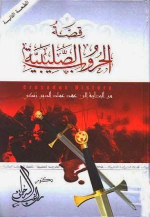 قصة الحروب الصليبية من البداية حتى عهد عماد الدين زنكي - راغب السرجاني pdf