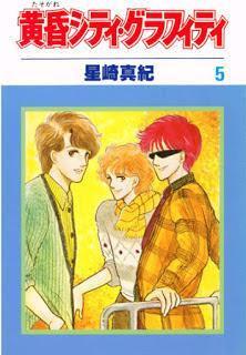 [星崎真紀] 黄昏シティ・グラフィティ 第01-05巻