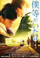 Bokura Ga Ita: Zenpen (2012) online y gratis