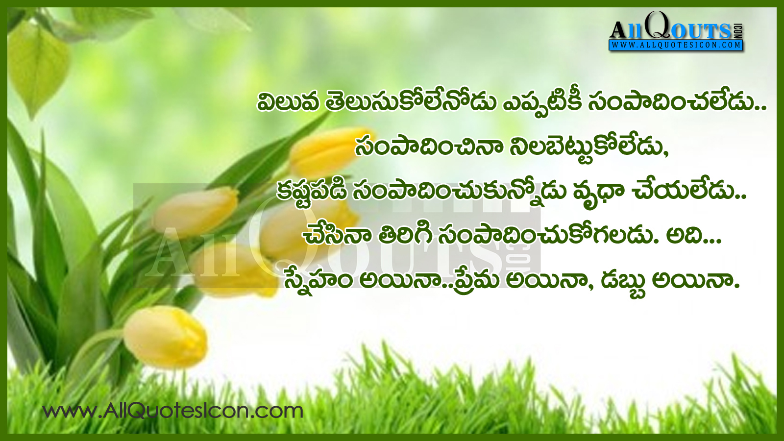 best life inspirational quotes and wallpapers in telugu