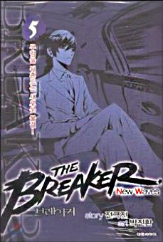 http://3.bp.blogspot.com/-zV_VOHoOKB4/UhQurIoPpsI/AAAAAAAAAf8/b-9QC5f4U04/s1600/The+Breaker+NW+Vol+05.jpg