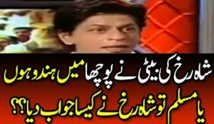 Listen What Shahrukh Khan Replied When His Daughter Asked About Her Religion