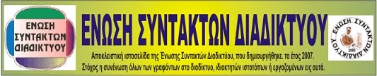 ΕΝΩΣΗ ΣΥΝΤΑΚΤΩΝ ΔΙΑΔΙΚΤΥΟΥ