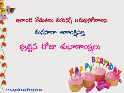 Birth Day Greetings In Telugu Free Subhakankshalu With How To Wish Happy Birthday In Telugu