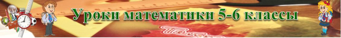 Уроки математики 5-6 классы