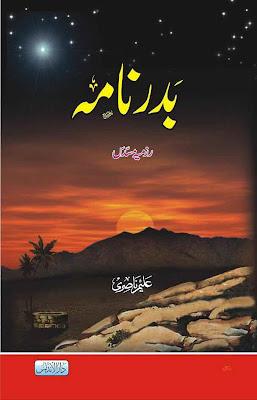 Badar Nama ( Rezmiyah Musaddis )