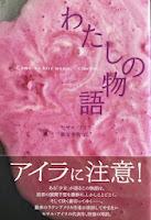 セサル・アイラ『わたしの物語』松籟社、2012