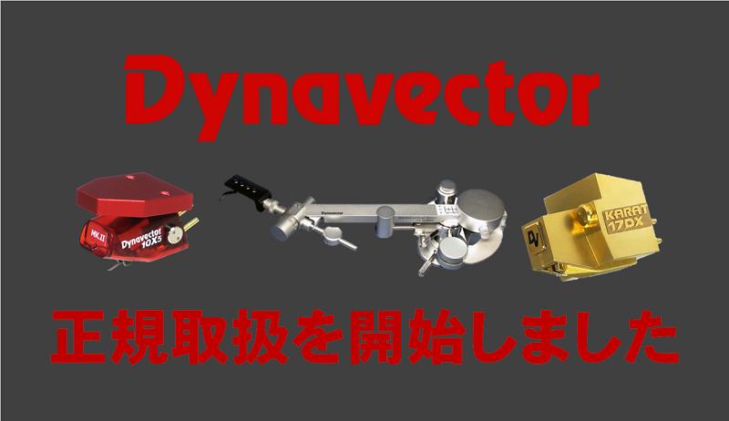 Dynavector・正規取扱を開始しました。