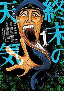 [作元健司×津覇圭一] 終末の天気 第01巻