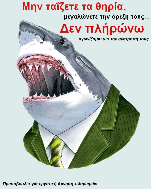 Συνέλευση για τη συγκρότηση πρωτοβουλίας εργατικής άρνησης πληρωμών στη Θεσσαλονίκη