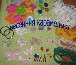 ВКУСНЯХА стала моей)))))