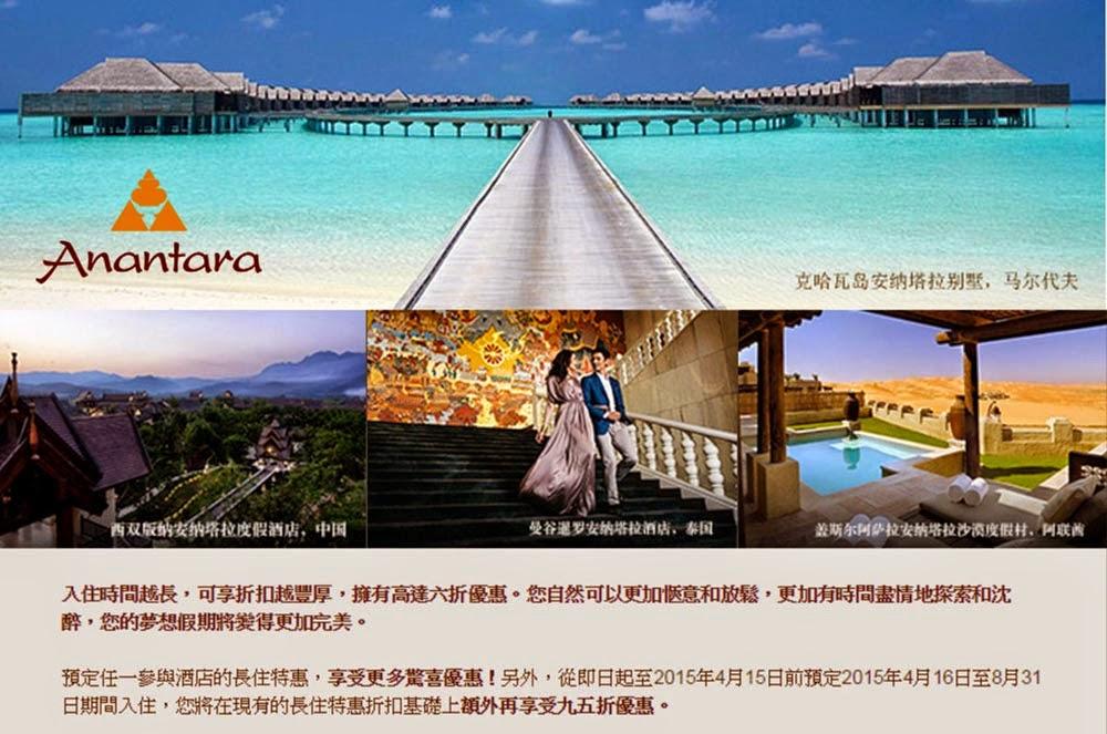 Anantara 訂房 折扣代碼,泰國、峇里、馬爾代夫等Resort,低至6折起,8月前入住。
