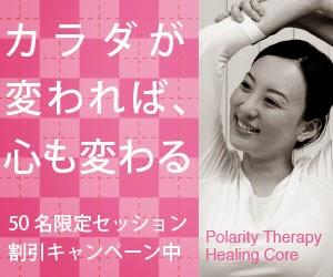 ■ポラリティセラピーの詳細はこちら!