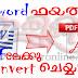 Word File PDF File ആയി Convert ചെയ്യാം.
