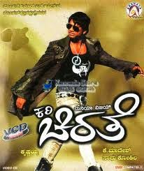 Kari Chirathe (2010) Kannada Movie Download