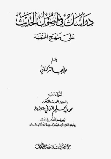 دراسات في أصول الحديث على منهج الحنفية - عبد المجيد التركماني