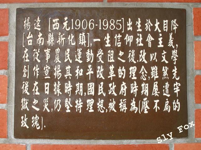 楊逵文學紀念館