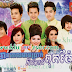 Town CD Vol 59 | Pchum Ben Album, Khmer Song