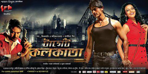 New Bangla Moviee 2016 click hear.............. Target+Kolkata+%25281%2529