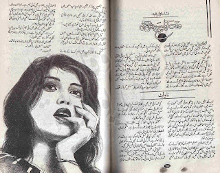 barson novel by Nisha Khursheed Online Reading. |Free Urdu Digests