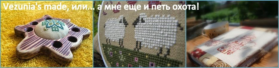 Vezunia's made, или... а мне еще и петь охота!