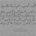 Allah Har Baat Ko Khoob Jannay Wala Aur Hikmat Wala Ha - Surah Nisaa Ayat 17
