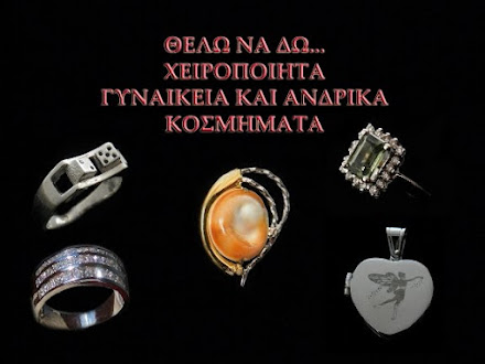 πατήστε πάνω στην εικόνα για να δείτε χειροποίητα γυναικεία και ανδρικά κοσμήματα
