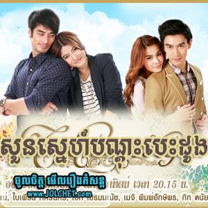 Thai Khmer Movie