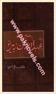 Seera e Abdullah Bin Zubair