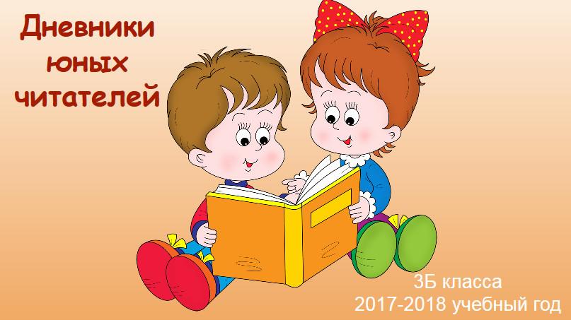Читательский дневник 3 Б класса