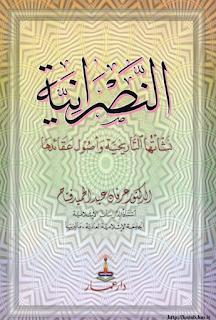 النصرانية نشأتها التاريخية و أصول عقائدها