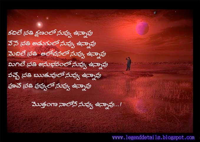 Deep Love Failure Quotes in Telugu | Legendary Quotes