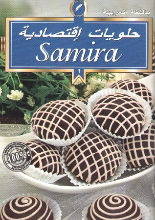 Les gateaux samira