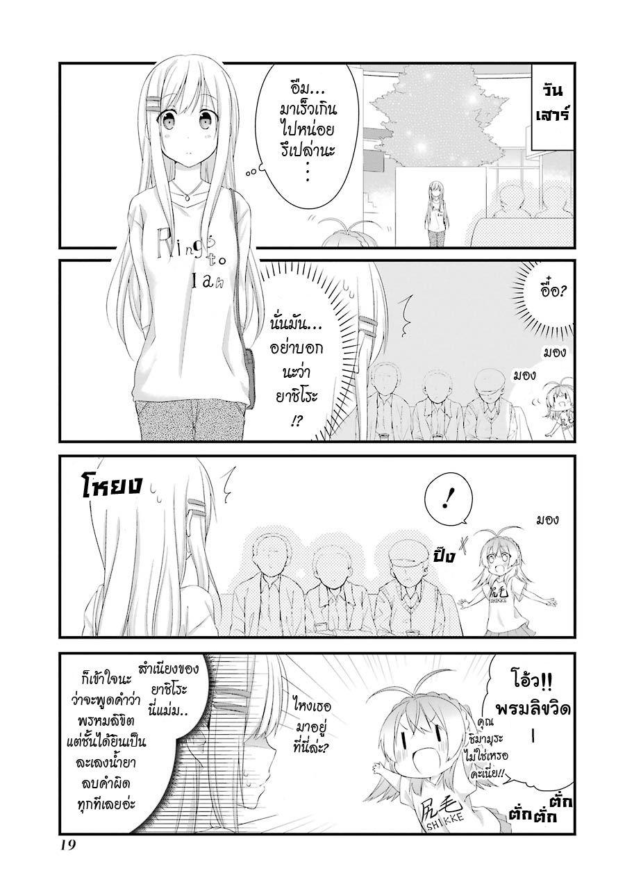 Adachi to Shimamura ตอนที่ 7 TH แปลไทย