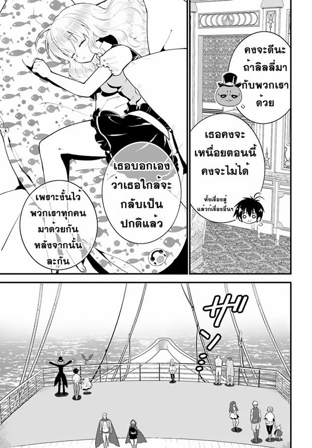 Isekai desu ga Mamono Saibai shiteimasu - หน้า 4
