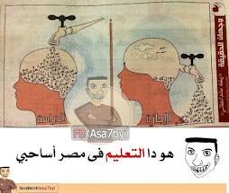 هو دا حال التعليم فى مصر أساحبي