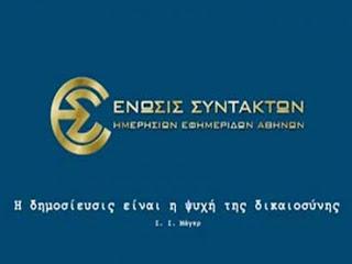 http://3.bp.blogspot.com/-zYm08OXIl6I/T6kus_QT_7I/AAAAAAAAEAA/FK3EsLrrMYw/s1600/%CE%B5%CF%83%CE%B7%CE%B5%CE%B1.jpg