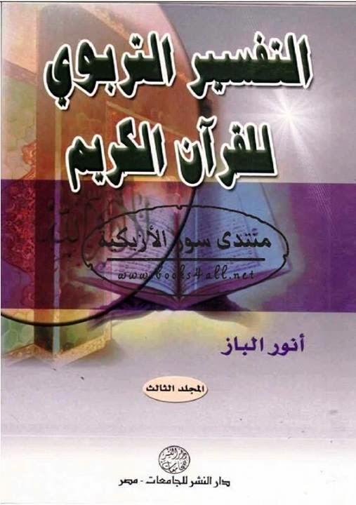 التفسير التربوي للقرآن الكريم - أنور الباز pdf
